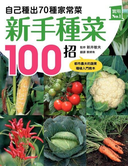 新手種菜100招!自己種出70種家常菜