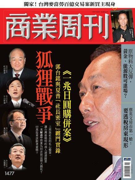 商業周刊 第1477期 2016/03/02