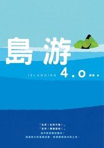 島游4.0