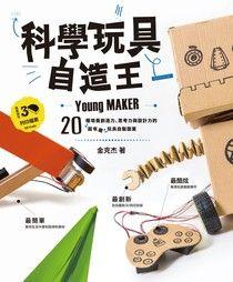【电子书】科學玩具自造王