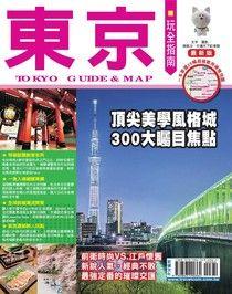 東京玩全指南 '15-'16