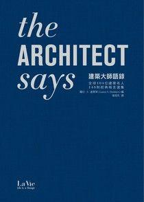 建築大師語錄