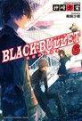 黑色子彈 (6)(小說)