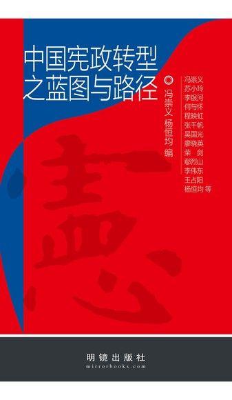 中国宪政转型之蓝图与路径