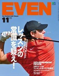 EVEN 2019年11月號 Vol.133 【日文版】