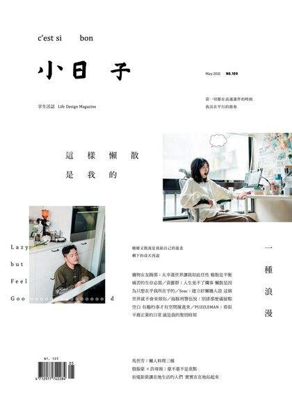 小日子享生活誌05月號/2021第109期