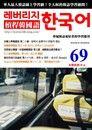 槓桿韓國語學習週刊第69期