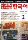 槓桿韓國語學習週刊第2期