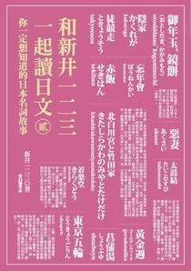和新井一二三一起讀日文【貳】