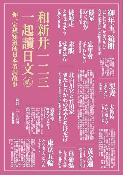 和新井一二三一起讀日文(貳)你一定想知道的日本名詞故事