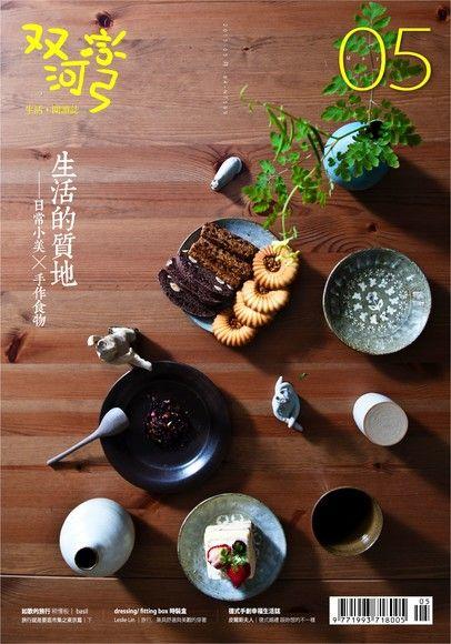 双河彎 生活.閱讀誌 2015年5月號