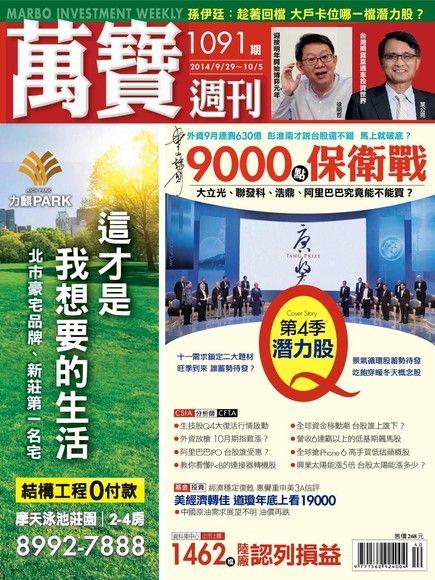 萬寶週刊 第1091期 2014/09/26