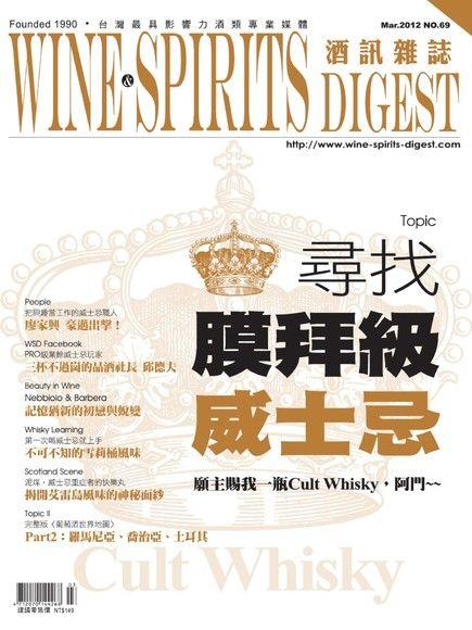 酒訊Wine & Spirits Digest 03月號/2012年 第69期