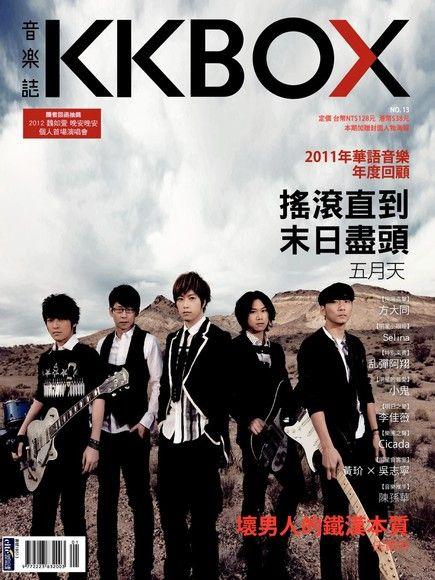 KKBOX音樂誌 No.13:五月天 & 任賢齊