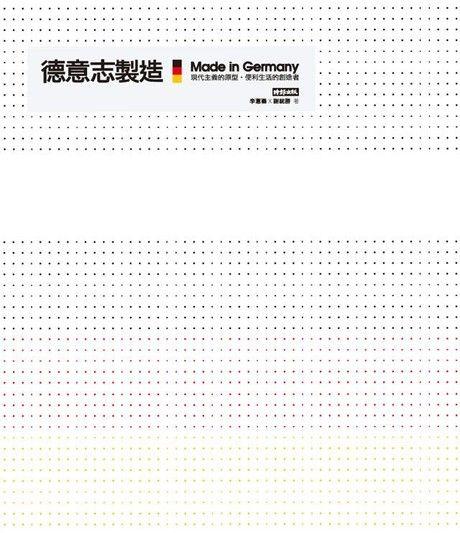 德意志製造