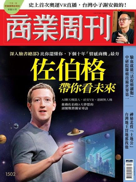 商業周刊 第1502期 2016/08/24