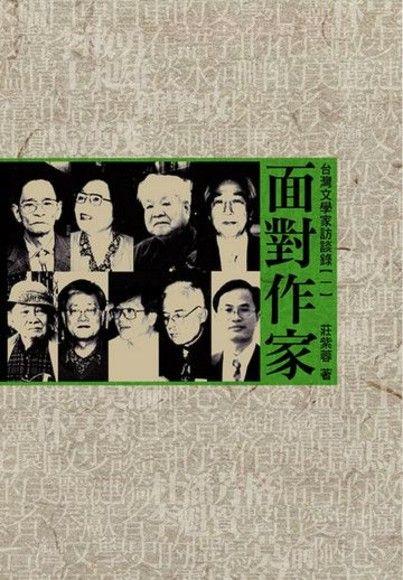 面對作家:台灣文學家訪談錄1