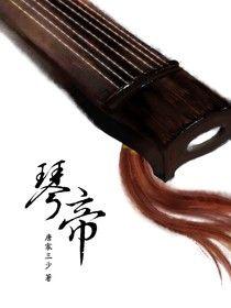琴帝(卷十三)