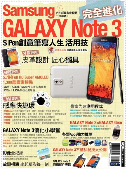Samsung GALAXY Note 3 完全進化