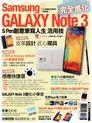 Samsung GALAXY Note 3 完全進化