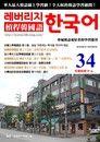 槓桿韓國語學習週刊第34期