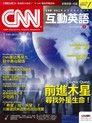 CNN互動英語 05月號/2017 第200期