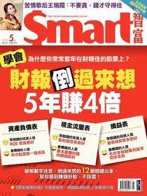 Smart 智富 05月號/2020 第261期