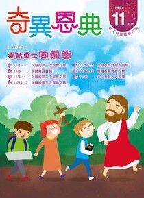 奇異恩典靈修月刊【繁體版】2020年11月號