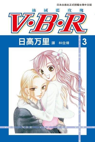 V‧B‧R  絲絨藍玫瑰(3)