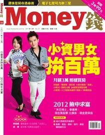 Money錢 12月號/2011 第51期