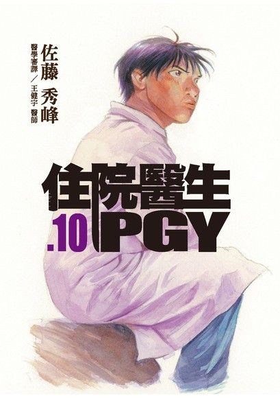 住院醫生PGY(10)
