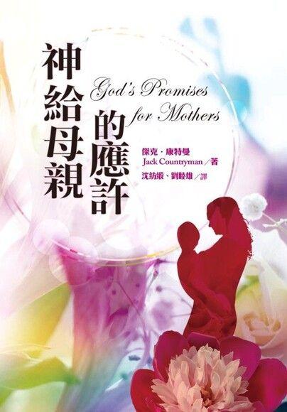 神給母親的應許