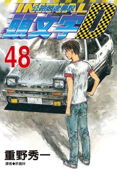 頭文字D系列(全套48本)
