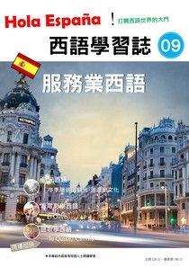 Hola España 西語學習誌 第09期