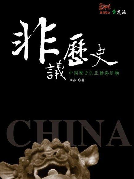 非議歷史:中國歷史的正動與逆動(平裝)