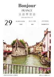 Bonjour!France法語學習誌 3月號2019 第29期