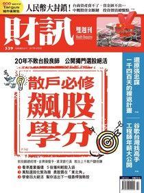 財訊雙週刊 第539期 2017/10/05