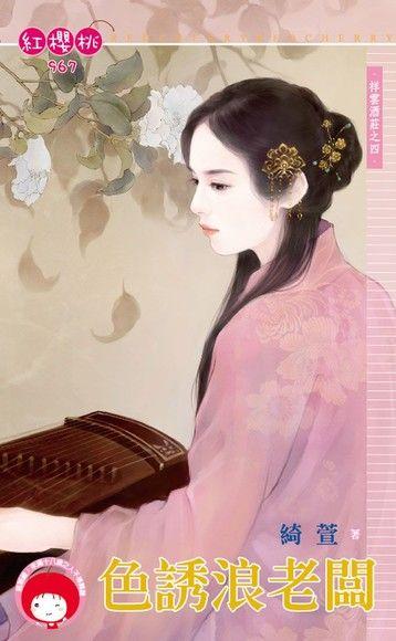 色誘浪老闆【祥雲酒莊之四】(限)