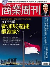 商業周刊 第1428期 2015/03/25