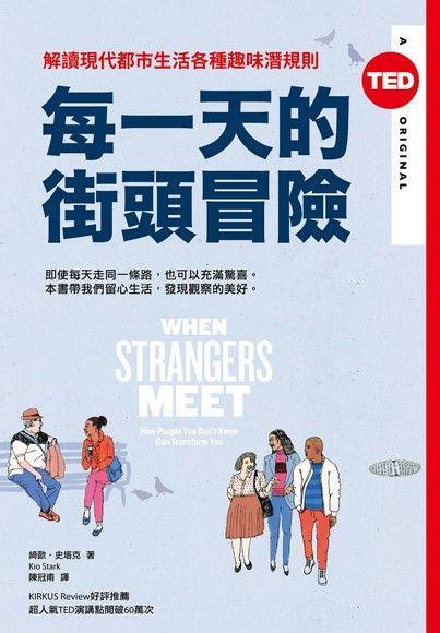 每一天的街頭冒險:解讀現代都市生活各種趣味潛規則(TED Books系列)