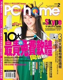 PC home 電腦家庭 02月號/2006 第121期