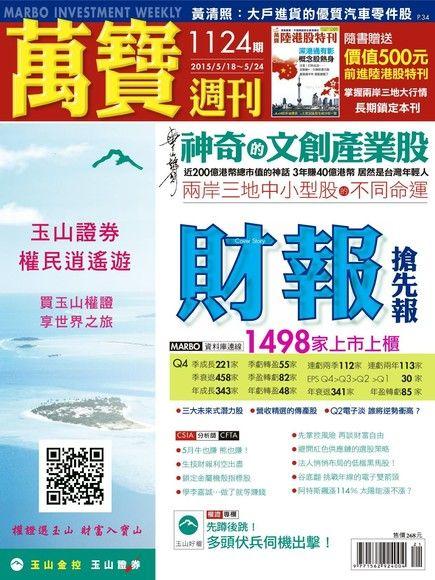 萬寶週刊 第1124期 2015/05/15