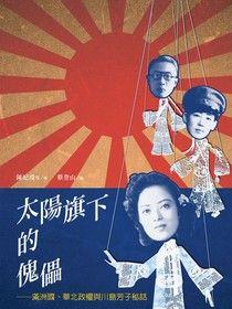太陽旗下的傀儡──滿洲國、華北政權與川島芳子秘話