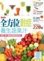 全方位對症養生蔬果汁(改訂版)