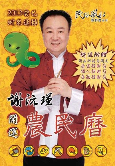 2013謝沅瑾癸巳年開運農民曆