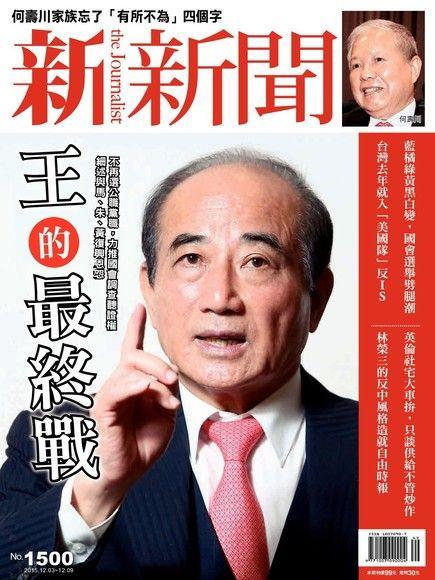 新新聞 第1500期 2015/12/02