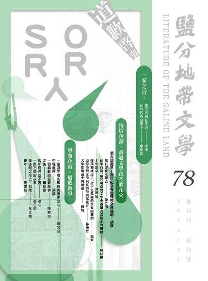 鹽分地帶文學雙月刊78期 新刊號