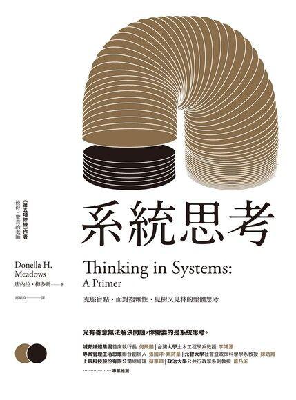 系統思考: 克服盲點、面對複雜性、見樹又見林的邏輯思考