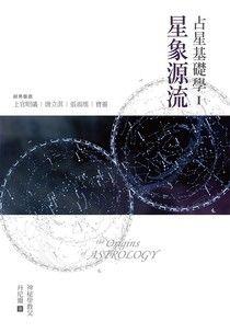 占星基礎學I :星象源流