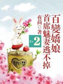 京創022百變嬌娘:首席魅妻逃不掉(二之二)(限)